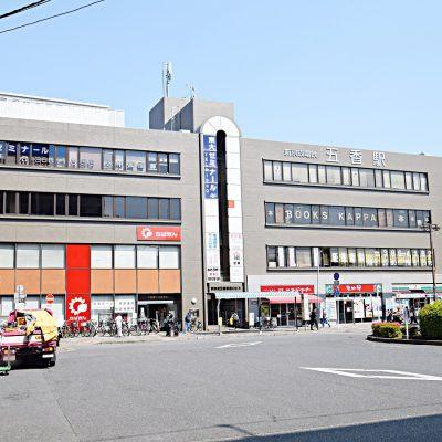 新京成「五香」駅